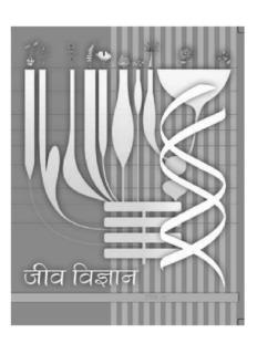 Pdf book in hindi ncert biology