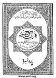 Urdu Translation of the Holy Quran with Arabic Text