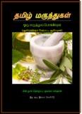 Page 1 ஒரு மருத்துவ பொக்கிஷம் (ஆயிரத்திற்கும் ...
