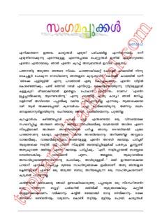 Malayalam Kambi Stories In Malayalam Language Pdf