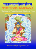 The Sutras of Patanjali with the Bhashya of Vyasa