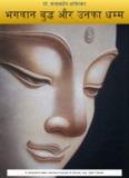 Buddha and his Dhamma-Hindi - Dr BR Ambedkar Books