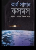 Cosmos, Carl Sagan, Bangla Translation