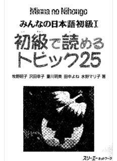 Nihongo Book Pdf