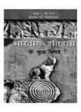 NCERT Hindi Class 12 History Part 1