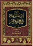 مختارات من سير أعلام النبلاء وتاريخ الإسلام للذهبي