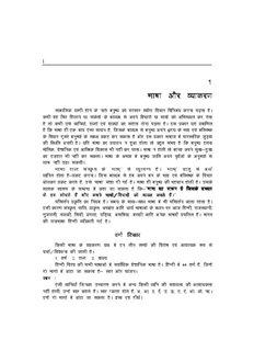Hindi Vyakaran - 2011.p65