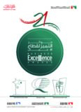 dubai quality award dubai service excellence scheme dubai human development award