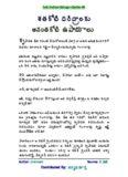 hot-indian-telugu-stories-01 - Vedi Korikalu | Hot Telugu