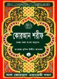 Quran Shareef : Simple Bengali Translation