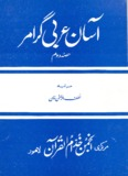 Learning Arabic Grammer Volume 2-3 - Asim Iqbal 2nd Islamic